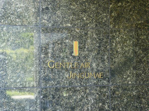 ジェントルエア神宮前 マンション表札