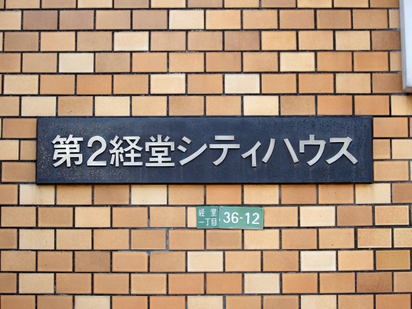 第2経堂シティハウス マンション表札