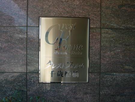 クレストフォルム千歳船橋 マンション表札