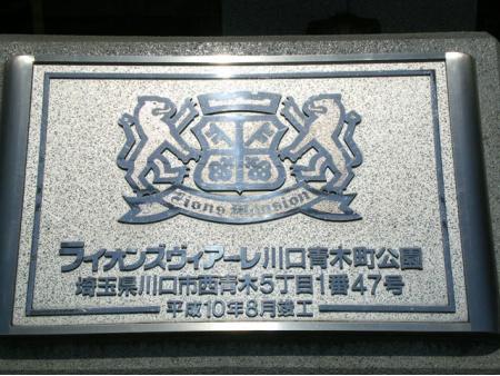 ライオンズヴィアーレ川口青木町公園 マンション表札