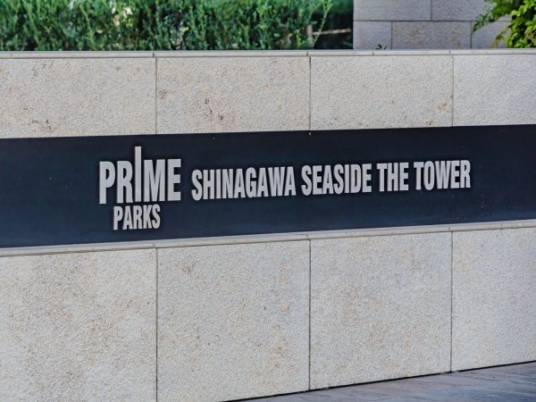 プライムパークス品川シーサイド ザ・タワー マンション表札