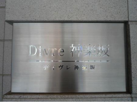 ディヴレ神楽坂 マンション表札