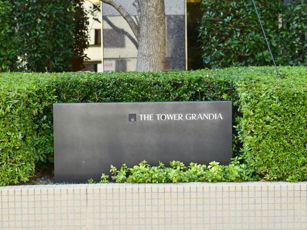 ザ・タワー・グランディア マンション表札
