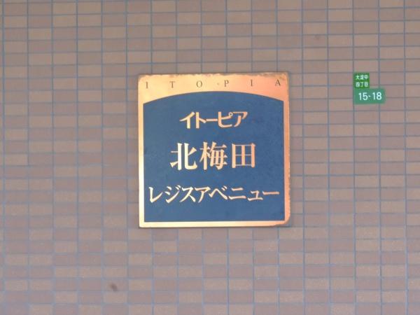 イトーピア北梅田レジスアベニュー マンション表札
