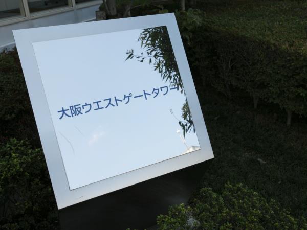 大阪ウエストゲートタワー マンション表札