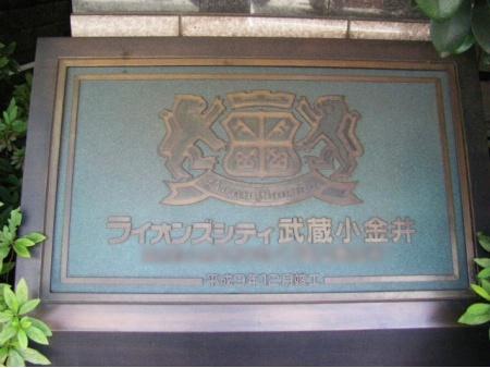 ライオンズシティ武蔵小金井 マンション表札