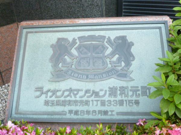 ライオンズマンション浦和元町 マンション表札