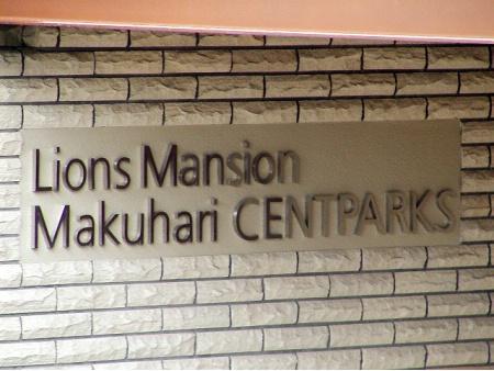 ライオンズマンション幕張セントパークス マンション表札