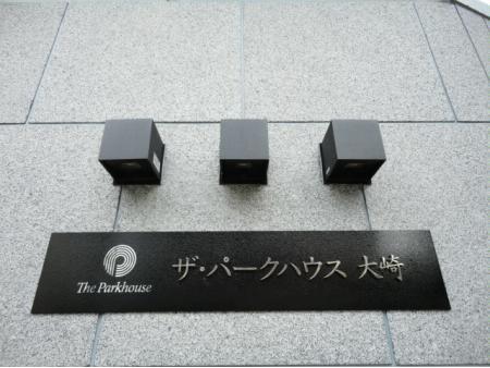 ザ・パークハウス大崎 マンション表札