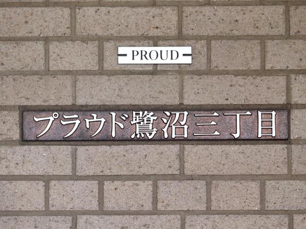 プラウド鷺沼三丁目 マンション表札