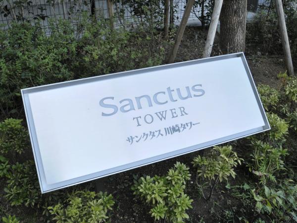 サンクタス川崎タワー マンション表札