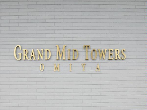 グランドミッドタワーズ大宮 マンション表札