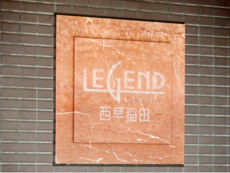レジェンド西早稲田フォレストタワー マンション表札