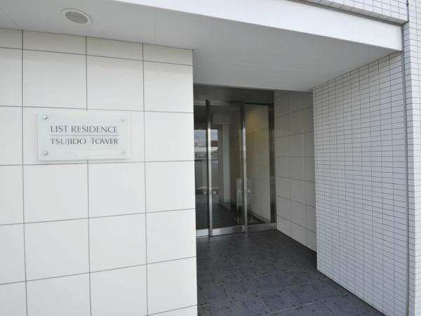リストレジデンス辻堂タワー エントランス