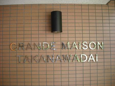 グランドメゾン高輪台 マンション表札