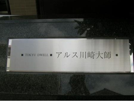 東急ドエル・アルス川崎大師 マンション表札