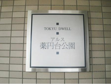 東急ドエルアルス薬円台公園 マンション表札