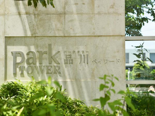パークタワー品川ベイワード マンション表札