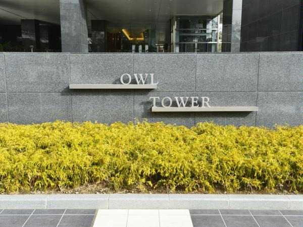 アウルタワー(OWL TOWER) 外観