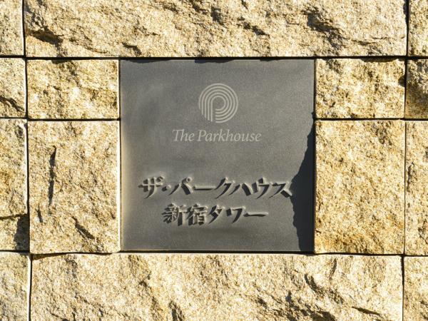 ザ・パークハウス新宿タワー マンション表札