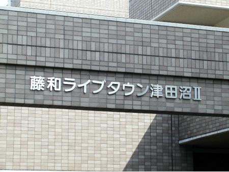 藤和ライブタウン津田沼2 マンション表札