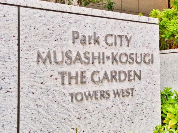 パークシティ武蔵小杉 ザ ガーデン タワーズウエスト マンション表札
