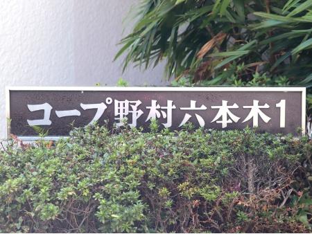 コープ野村六本木1 エントランス