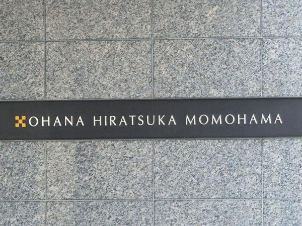 オハナ平塚桃浜 マンション表札