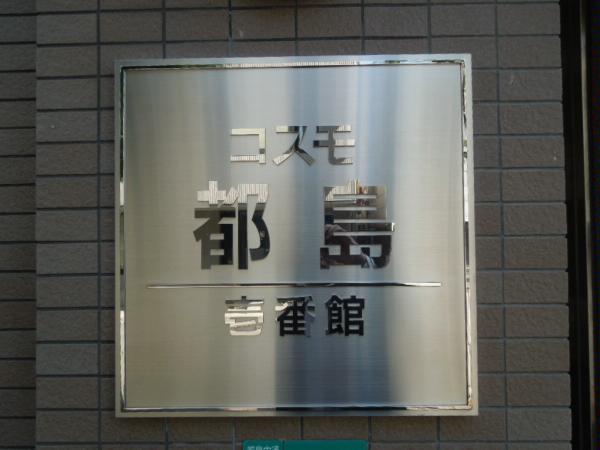 コスモ都島壱番館 マンション表札