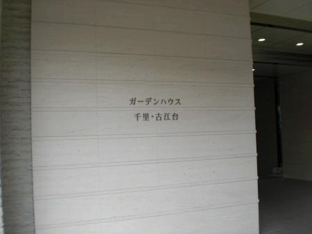 ガーデンハウス千里古江台 マンション表札
