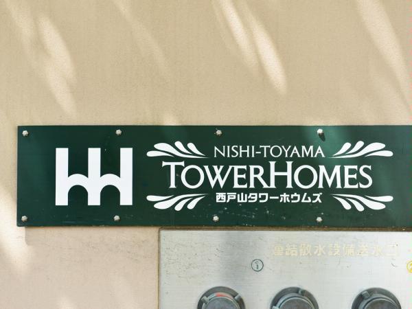 西戸山タワーホウムズ マンション表札