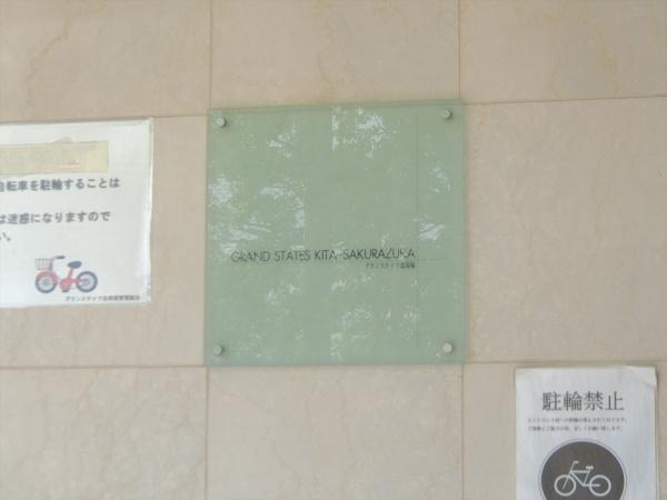 グランステイツ北桜塚 マンション表札