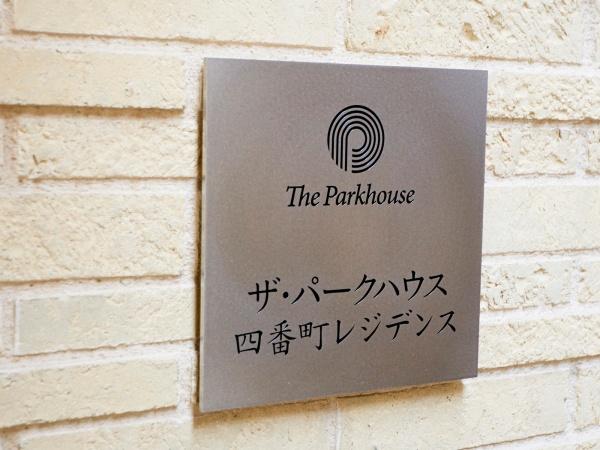 ザ・パークハウス四番町レジデンス マンション表札