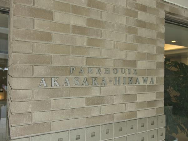 パークハウス赤坂氷川 マンション表札