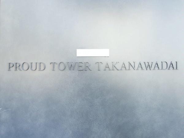 プラウドタワー高輪台 マンション表札