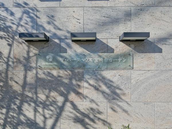 ザ・パークハウス宮崎台ガーデン マンション表札