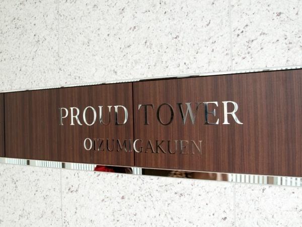 プラウドタワー大泉学園 マンション表札