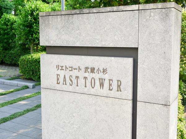 リエトコート武蔵小杉イーストタワー マンション表札