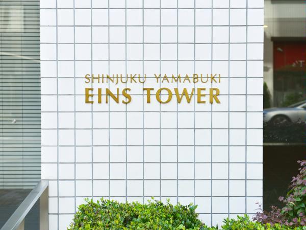 新宿山吹アインスタワー マンション表札