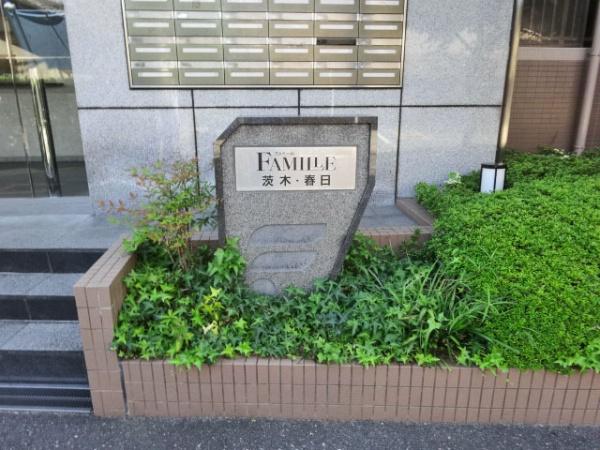 ファミール茨木・春日 マンション表札