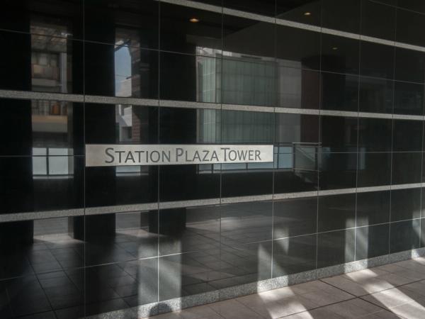ステーションプラザタワー マンション表札