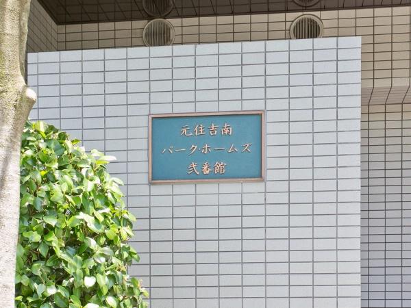元住吉南パーク・ホームズ弐番館 マンション表札