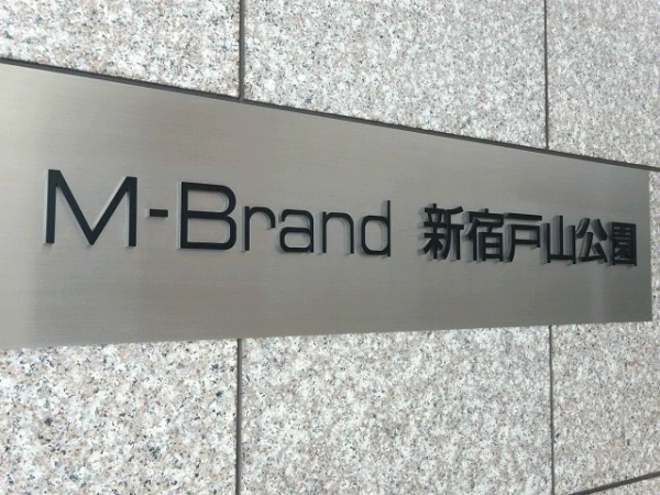 エム・ブランド新宿戸山公園 マンション表札