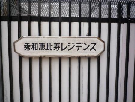 秀和恵比寿レジデンス マンション表札