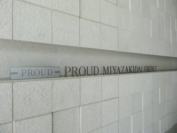 プラウド宮崎台フロント マンション表札