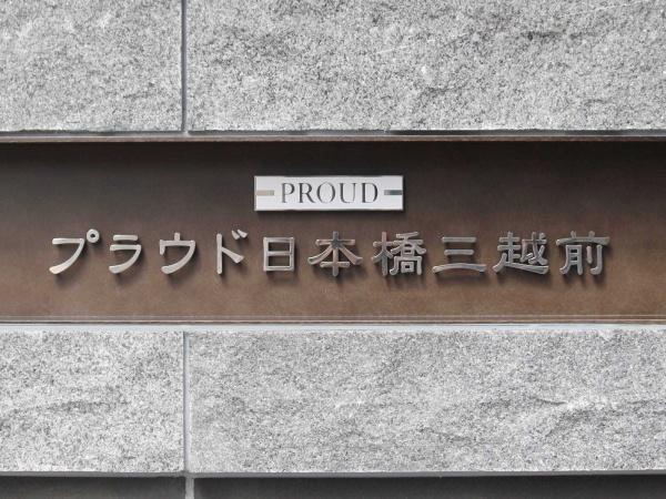 プラウド日本橋三越前 マンション表札