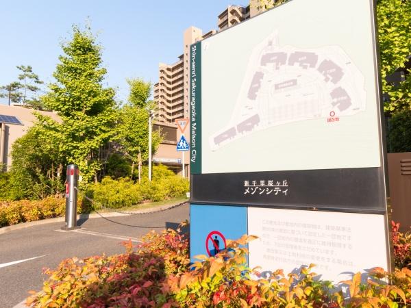 新千里桜ヶ丘メゾンシティ 外観