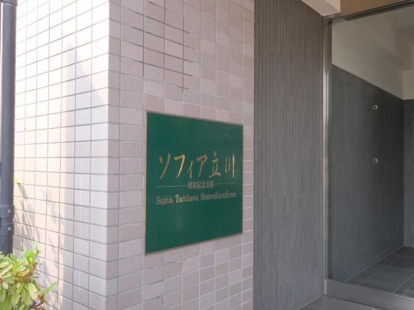 ソフィア立川昭和記念公園 マンション表札