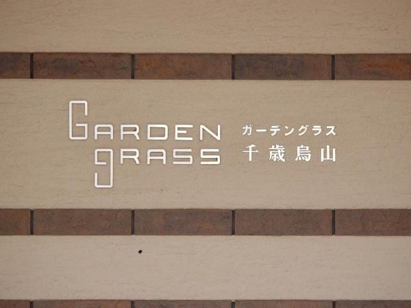 ガーデングラス千歳烏山 マンション表札