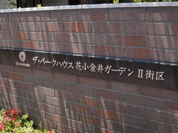 ザ・パークハウス花小金井ガーデン マンション表札